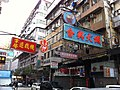 HK Jordan 吳松街 Woosung Street shop signs Hotpot restaurant n Pawn shop morning am Jan-2014.JPG