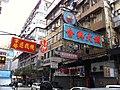 HK Jordan 吳松街 Woosung Street shop signs Hotpot restaurant n Pawn shop morning am Jan-2014.JPG