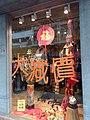 HK Kln City 九龍城 Kowloon City 福佬村道 Fuk Lo Tsun Road January 2021 SSG 01.jpg