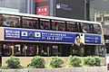 HK MK 旺角 Mongkok 彌敦道 Nathan Road Cine Fan Com 香港電影節 發燒友 HKIFF Hong Kong International Film Festival bus body ads April 2017 IX1.jpg