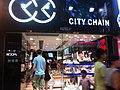 HK Mongkok 西洋菜南街 Sai Yeung Choi Street South night shop City Chain July-2011.jpg