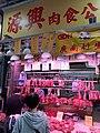HK SYP 西環 Sai Ying Pun 正街 Centre Street shop butcher pork April 2020 SS2 01.jpg