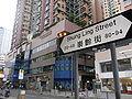 HK San Po Kong Plaza 崇齡街 Shung Ling Street sign evening 01.JPG