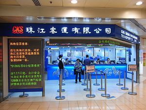 HK Sheung Wan Shun Tak Centre shop 珠江客運 Chu Kong Passenger Transport LED screen CKS April-2012.JPG