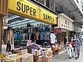 HK Wan Chai Johnston Road April 2021 SS2 clothing shop Super Sample.jpg