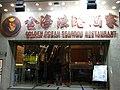 HK Yuen Long 元朗 西裕街 Sai Yu Street 17 金海漁港酒家 Golden Ocean Seafood Restaurant.jpg