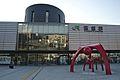 Hakodate JR Station May 2016.jpg
