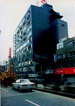 Hanshin-Awaji earthquake 1995 Chuo-ku Kobe city Hyogo prefecture 353.jpg