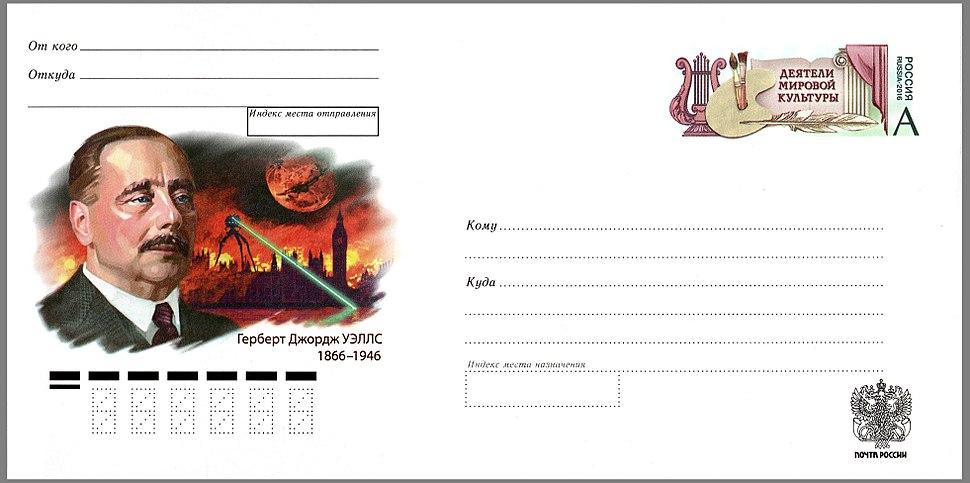 Herbert George Wells Postal stationery envelope Russia 2016 No 286