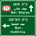 Highway sign of Israel directing towards Bet She'an.png