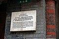 Historical plaque Shanghai Jewish ghetto.jpg