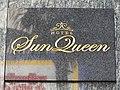 Hotel Sun Queen plate 20191111b.jpg
