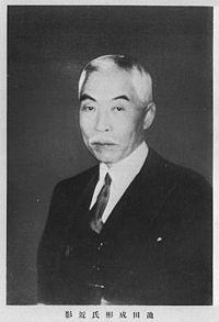 池田成彬 - ウィキペディアより引用