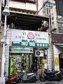 Ikkoku-kan Comic Bookshop Shilin Branch 20101209.jpg