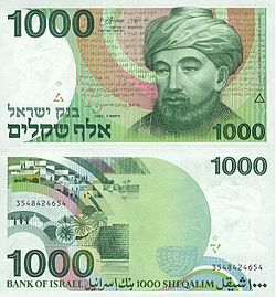 Израиль 1000 шекелей 1983 Аверс и Реверс.jpg