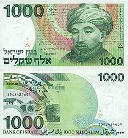 Israel 1000 Sheqalim 1983 Obverse Reverse Jpg