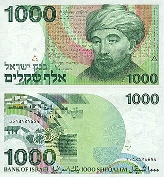 Old Israeli shekel - Image: Israel 1000 Sheqalim 1983 Obverse & Reverse