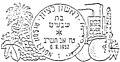 Israel Commemorative Cancel 1952 70th Anniversary of Rishon Leziyon.jpg
