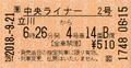 JR東日本 中央ライナー2号 ライナー券.png