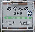 JR Chitose-Line Megumino Station-name signboards.jpg