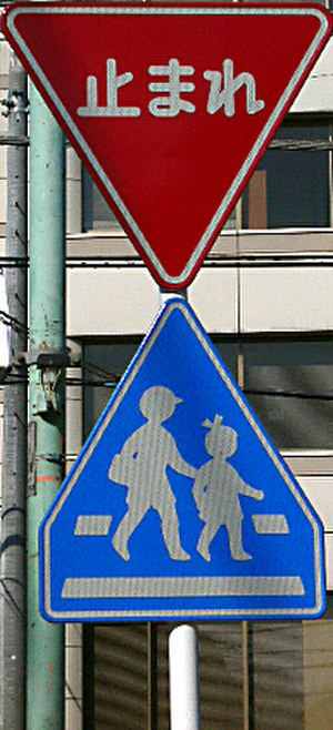 Road signs in Japan - A stop sign with a pedestrian crossing sign