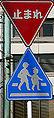 Japan Stop&Pedestrian Crossing.jpg
