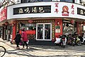 Jiming Steamed Buns restaurant at S Qinhong Rd (20190224115537).jpg
