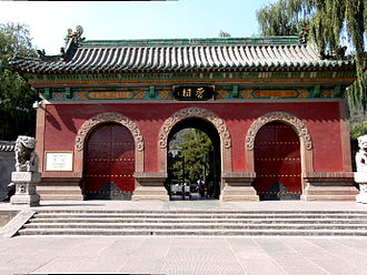 Jinci - Entrance of the Jinci