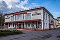 Kamsamolets cinema (Minsk) 1.jpg