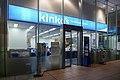 Kinko's in Shiodome 2015.jpg