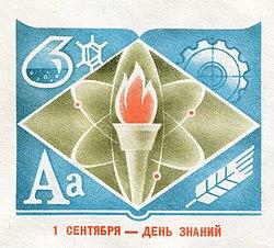 Knowledge Day symbol.jpg