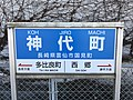 Kojiromachi Station Sign.jpg