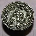Kolno Jewish seal of Shulchan Aruch Society.jpg
