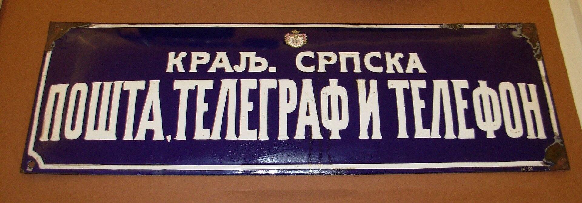 [Слика: 1920px-Kraljevski_srpski_PTT.JPG]