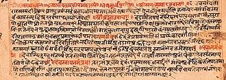Kurma Purana - A page from the Kurma Purana (Sanskrit, Devanagari)