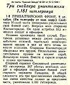 KzN291 от 10.12.44.jpg