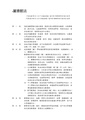 Libraries Act (Republic of China) 20150204.pdf