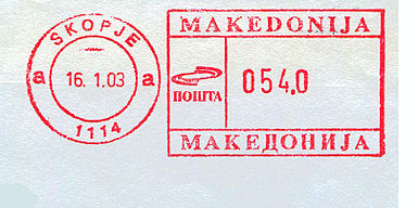 Macedonia stamp type A7.jpg