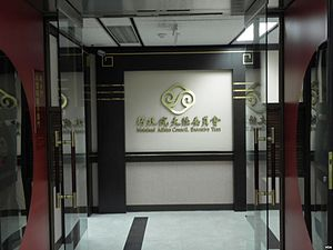 Mainland Affairs Council - Mainland Affairs Council office