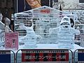 Meiji Ice Sculpture.JPG