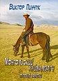 Mongol conspirator (cover of book).jpg