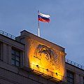 Moscow Russia Flag and Hammer and Sickle.jpg