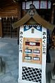 Multilingual Omikuji Vending machine 30 yen.jpg