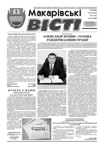 File:Mv-52-2011.pdf