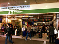 Nakano Station NorthExit 20120519.jpg