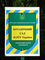 National Forestry University of Ukraine Botanic Garden (1).JPG