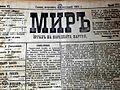 Newspaper Mir 1900.jpg