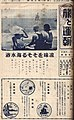 Newspaper of travel transport in Taiwan 1938.jpg