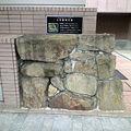 Numazu-sanmaijou-castle-ishigaki-shizuokabank.jpg