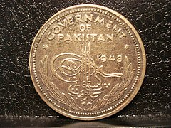 First Pakistani Rupee Coin Made Of Nickel 1948